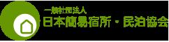 【公式】一般社団法人日本簡易宿所・民泊協会